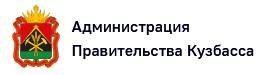 Администрация правительства Кузбасса