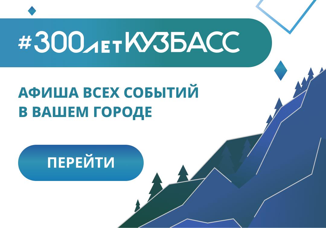 300 лет на Кузбасс-Онлайн