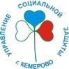 УСЗН г. Кемерово